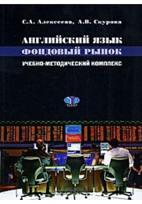 Английский язык : Фондовый рынок: учебно-методический комплекс