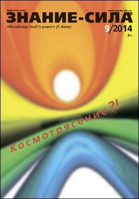 Знание-сила: журнал. 2014. № 9