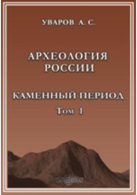 Каталог собрания древностей. Вып.I. Каменный период