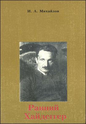 Ранний Хайдеггер : между феноменологией и философией жизни