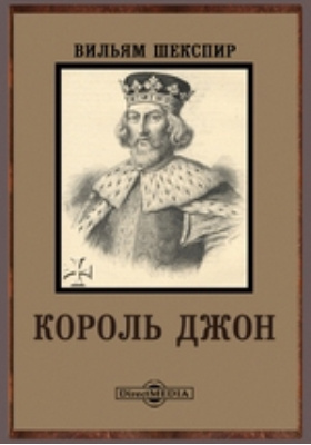 Король Джон