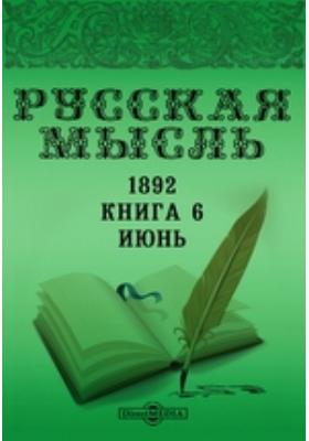 Русская мысль: журнал. 1892. Книга 6, Июнь