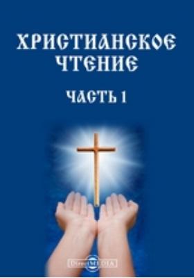Христианское чтение: духовно-просветительское издание, Ч. 1