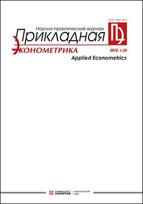 Прикладная эконометрика: журнал. 2018. Том 52