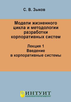 Модели жизненного цикла и методологии разработки корпоративных систем : Лекция 1. Введение в корпоративные системы. Презентация