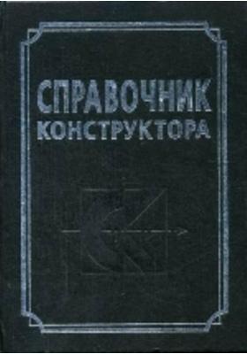 Справочник конструктора : Справочно-методическое пособие