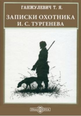 Записки охотника И. С. Тургенева: публицистика