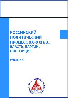 Российский политический процесс XX–XXI вв. : власть, партии, оппозиция