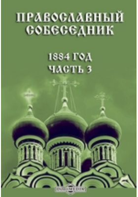 Православный собеседник: журнал. 1884, Ч. 3