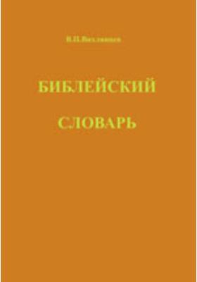 Библейский словарь: словарь