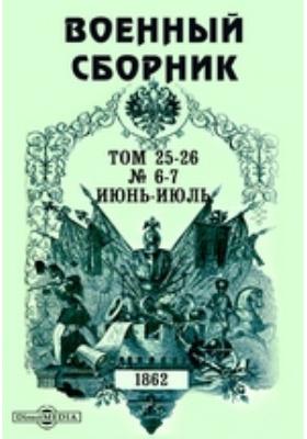 Военный сборник. 1862. Тома 25-26, № 6-7, Июнь-июль