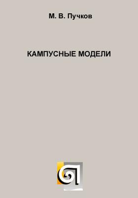 Кампусные модели : методические рекомендации по проектированию современных градостроительных структур университетских, научно-исследовательских и корпоративных комплексов