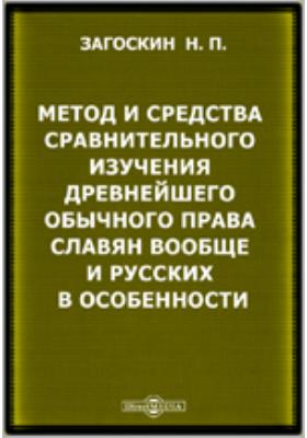 Метод и средства сравнительного изучения древнейшего обычного права славян вообще и русских в особенности