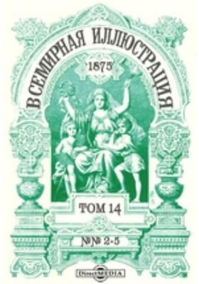 Всемирная иллюстрация. 1875. Т. 14, №№ 2-5