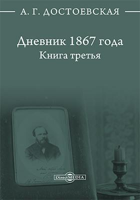 Дневник 1867 года. Кн. 3