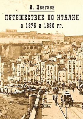 Путешествие по Италии в 1875 и 1880 гг.: научно-популярное издание