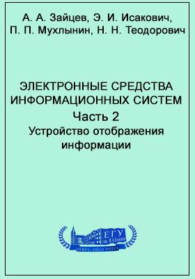 Электронные средства информационных систем: учебное пособие, Ч. 2. Радиоприемные устройства