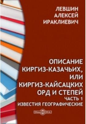Описание киргиз-казачьих, или киргиз-кайсацких орд и степей, Ч. 1. Известия географические