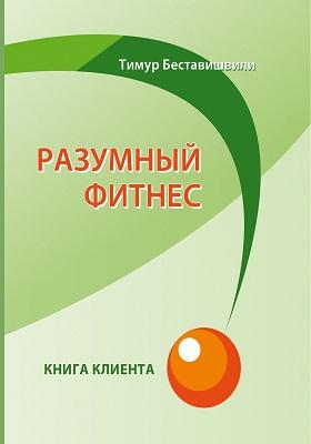 Разумный фитнес : Книга клиента