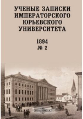 Ученые записки Императорского Юрьевского Университета. № 2. 1894