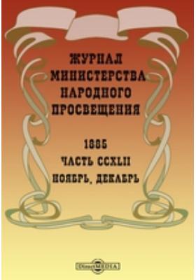 Журнал Министерства Народного Просвещения. 1885. Ноябрь-декабрь, Ч. 242