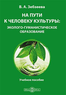 На пути к человеку культуры : эколого-гуманистическое образование