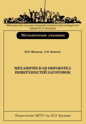 Механическая обработка поверхностей заготовок : методические указания к выполнению домашнего задания № 2: методические указания