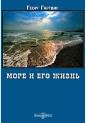 Мореиегожизнь: научно-популярное издание
