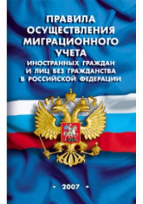 Правила осуществления миграционного учета иностранных граждан и лиц без гражданства в Российской Федерации: официальный документ