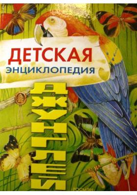 Детская энциклопедия джунглей : Научно-популярное издание для детей