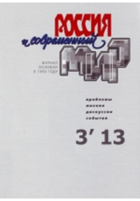 Россия и современный мир: журнал. 2013. № 3