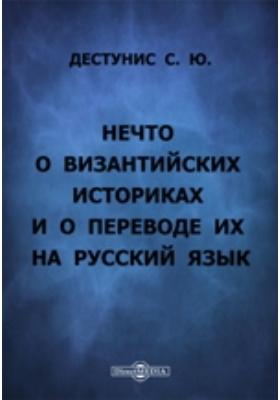 Нечто о византийских историках и о переводе их на русский язык