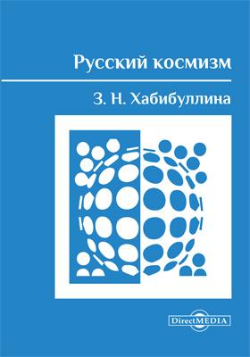 Русский космизм: учебное пособие