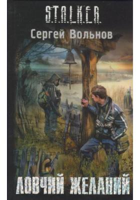 Ловчий желаний : Фантастический роман