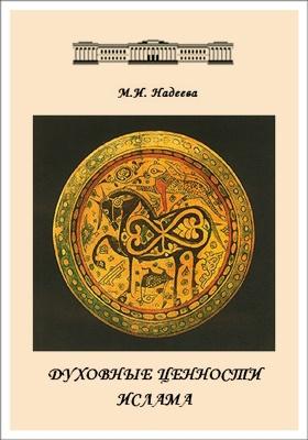 Духовные ценности ислама: монография