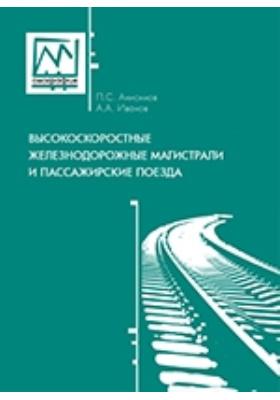 Высокоскоростные железнодорожные магистрали и пассажирские поезда