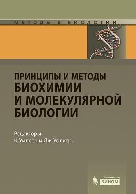 Принципы и методы биохимии и молекулярной биологии