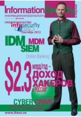 Информационная безопасность = Information Security. 2012. № 5