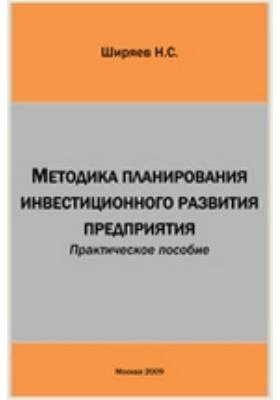 Методика планирования инвестиционного развития предприятия