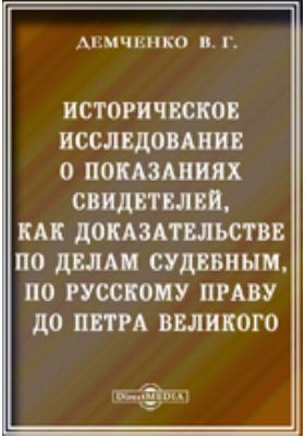 Историческое исследование о показаниях свидетелей, как доказательстве по делам судебным, по русскому праву до Петра Великого