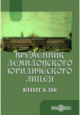 Временник Демидовского юридического лицея: журнал. 1912. Книга 108