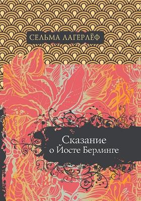 Сказание о Йосте Берлинге: художественная литература