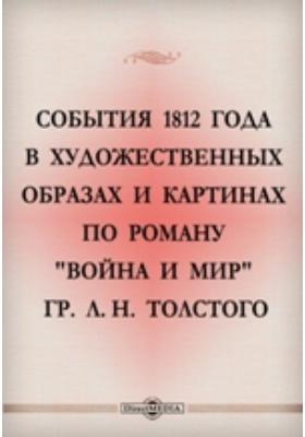 """События 1812 года в художественных образах и картинах по роману """"Война и мир"""" гр. Л.Н. Толстого: художественная литература"""