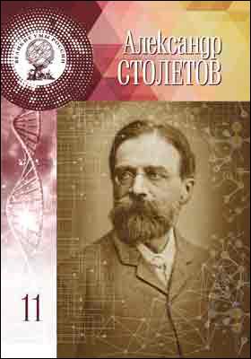 Т. 11. Александр Григорьевич Столетов