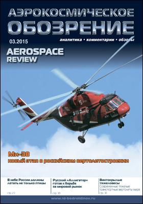 Аэрокосмическое обозрение = Aerospace review : аналитика, комментарии, обзоры: журнал. 2015. № 3(76)