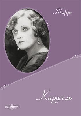 Карусель: художественная литература