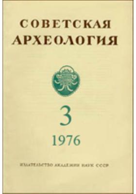 Советская археология: журнал. 1976. № 3