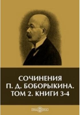 Сочинения: сборник. Т. 2, Кн. 3-4