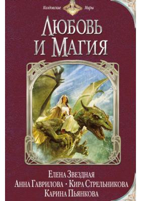 Любовь и магия (сборник)