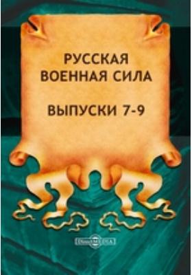 Русская военная сила. Выпуски 7-9